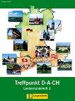 Berliner Platz Neu: Учебна система по немски език : Ниво 2 (A2): Treffpunkt D-A-CH - Christian Seiffert -
