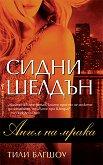 Ангел на мрака - Сидни Шелдън, Тили Багшоу - книга