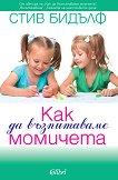 Как да възпитаваме момичета - книга