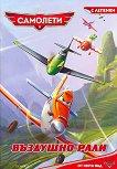 Самолети: Въздушно рали + лепенки -