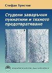 Студени заваръчни пукнатини и тяхното предотвратяване - Стефан Христов -
