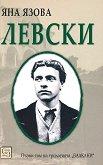 Балкани - том 1: Левски - книга