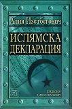 Ислямска декларация - Алия Изетбегович -