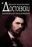 Записки от подземието - Фьодор Михайлович Достоевски - книга