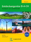 Entdeckungsreise D-А-CH Ниво A2 - B1: Учебник по странознание - книга