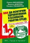 Как да осигурим, здравословна и безопасна работна среда: Комплект 2 книги + CD - Румяна Михайлова, Виолета Добрева, Панайот Панайотов -