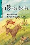 Ваканция с магарешки уши - книга