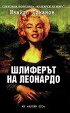 Шлиферът на Леонардо - Ивайло Диманов -