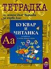 Учебна тетрадка по четене към Читанка за 1. клас за ученици, живеещи в чужбина - Тома Бинчев -