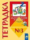 Учебна тетрадка № 3 към Български език и Читанка за 2. клас за ученици, живеещи в чужбина - помагало