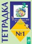 Учебна тетрадка № 1 към Български език и читанка за 3. клас за ученици, живеещи в чужбина - учебна тетрадка