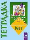 Учебна тетрадка №1 към Български език и Читанка за 4. клас за ученици, живеещи в чужбина - помагало