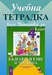Учебна тетрадка към Читанка за 4. клас за ученици, живеещи в чужбина - Румяна Никифорова -