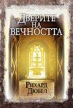 Дверите на вечността - Рихард Дюбел -