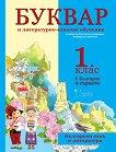 Буквар и литературно-езиково обучение за 1. клас : За деца на български граждани, живеещи в чужбина - Наталия Огнянова -
