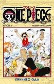One Piece - Брой 1: Романтична зора - Ейичиро Ода -