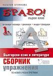 Браво! Сборник с упражнения по български език и литература за 1. клас - част 1 - Наталия Огнянова -
