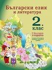 Български език и литература за 2. клас За деца на български граждани, живеещи в чужбина - помагало