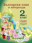 Български език и литература за 2. клас : За деца на български граждани, живеещи в чужбина - Наталия Огнянова, Ангелина Жекова -