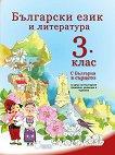 Български език и литература за 3. клас : За деца на български граждани, живеещи в чужбина - Наталия Огнянова, Ангелина Жекова -