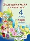 Български език и литература за 4. клас За деца на български граждани, живеещи в чужбина - помагало