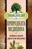 Енциклопедия на природната медицина - Майкъл Мъри, Джоузеф Пизорно -
