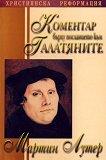 Коментар върху посланието към Галатяните - Мартин Лутер -