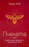 Пчелата - Оура Лов -