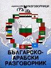 Българско-арабски разговорник - Светла Стоева - речник