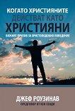 Когато християните действат като християни - Джеф Роузинав -
