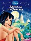 Приказна колекция: Книга за джунглата - детска книга