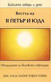 Вестта на II Петър и Юда - Дик Лукас, Кристъфър Грийн -