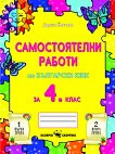 Самостоятелни работи по български език за 4. клас - Дарина Йовчева -