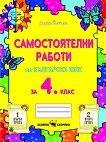 Самостоятелни работи по български език за 4. клас - помагало