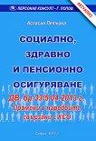Социално, здравно и пенсионо осигуряване - Аспасия Петкова -