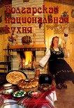 Болгарская национальная кухня - Пламен Славчев - учебник