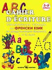 Упражнителна тетрадка по френски език за предучиищна възраст, 1. и 2. клас - Cahier D'écriture -