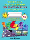 Тетрадка № 3 за упражнение по математика за предучилищна възраст и 1. клас -