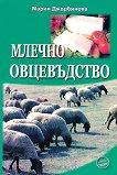 Млечно овцевъдство - Мария Джорбинева - учебник