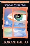 Покаянието - Томас Уотсън - книга