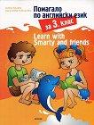 Learn with Smarty and friends: Помагало по английски език за 3. клас - Парашкева Кибритева, Любка Зашева -