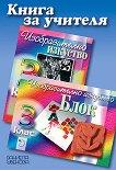 Книга за учителя по изобразително изкуство за 3. клас - Огнян Занков, Лиана Цолова -
