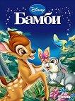 Приказна колекция: Бамби - детска книга