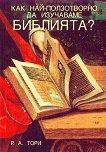 Как най-ползотворно да изучаваме Библията - Р. А. Тори -