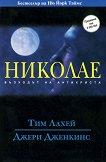 Оставените - книга 3: Николае - Възходът на антихриста - Джери Дженкис, Тим Лахей -