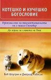 Котешко и кучешко богословие - Джералд Робинсън, Боб Шоугрин -