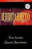 Оставените - книга 2: Изпитанието - Драмата на оставените - Джери Дженкис, Тим Лахей -