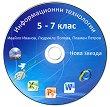Информационни технологии за 5., 6. и 7. клас: CD-ROM - помагало