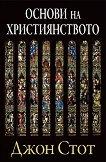 Основи на християнството - Джон Стот -