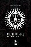Свещеният експеримент - Фриц Хохвелдер -